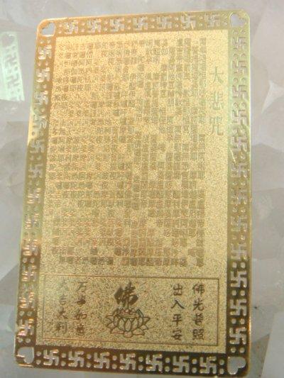画像1: 京都・パワーストーン/千手千眼観世音(千手観世音菩薩) 開運カード (金属製) 80x50mm 【天然石の京屋】