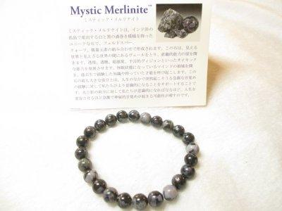 画像2: パワーストーン・京都/【本物】【Mystic Merlinite (ミスティック・メルリナイト)】8、5mmブレスレット(保証書・ディレクトリカード付き)【天然石の京屋】