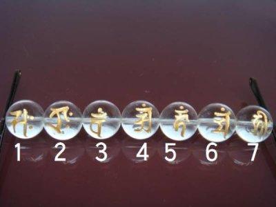 画像1: 十二支 梵字ネックレス(お好みの梵字でお作りします)12mm