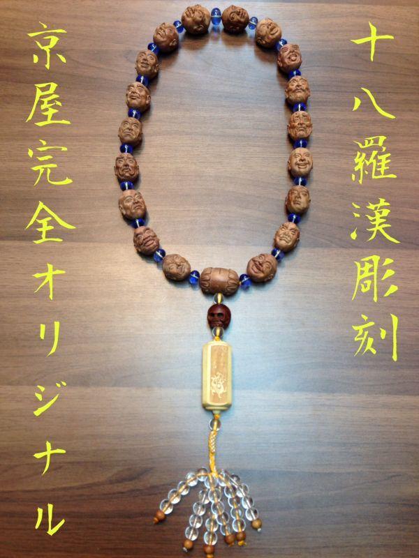 画像1: 京都・パワーストーン/【十八羅漢・四神獣・髑髏】彫刻、29mm桃の木、柘植、ブルークォーツ、水晶、京屋オリジナル房付数珠型ネックレス