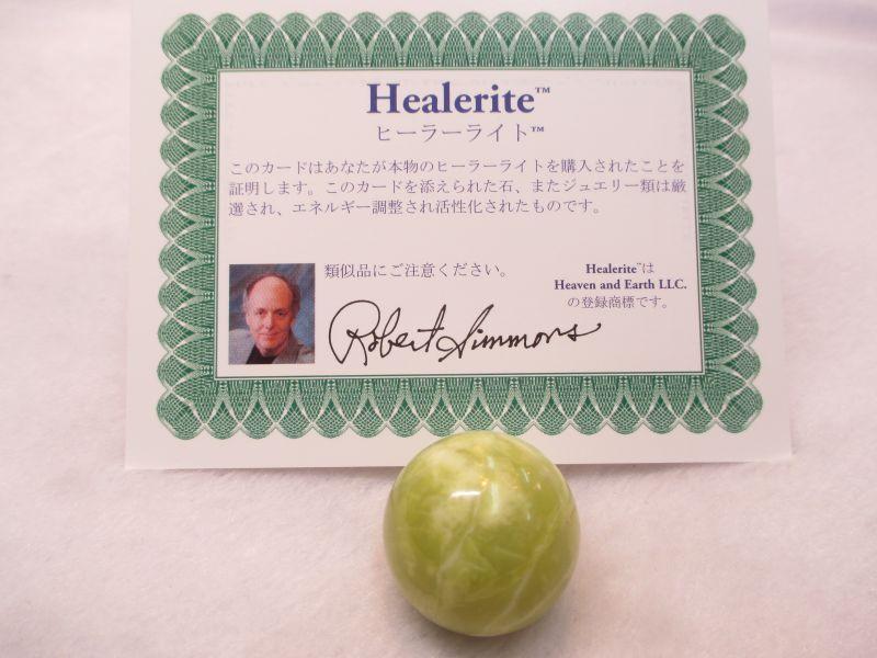 画像1: 京都・パワーストーン/【本物】ヒーラーライト、丸球25mm、Heaven & Earth社(保証書・ディレクトリカード付き)【天然石の京屋】