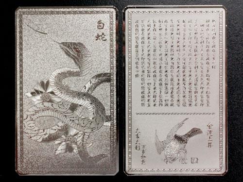 画像1: パワーストーン・京都/【超激安特価】【開運護符】【白蛇】【銀色カード】《財・無限の知恵・繁栄》【般若心経】【伏見の京屋】